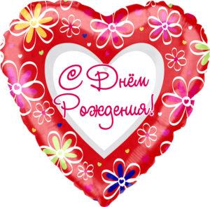 SHar 46 sm Serdtse S Dnem rozhdeniya romashki na russkom yazyke Krasnyj 300x295 Шар (46 см) Сердце, С Днем рождения (ромашки), на русском языке, Красный